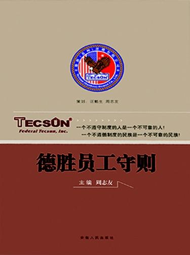 tecsun s 2000 service manual