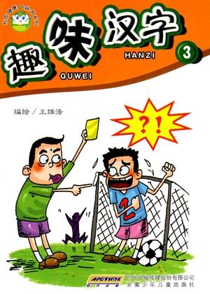 趣味汉字3