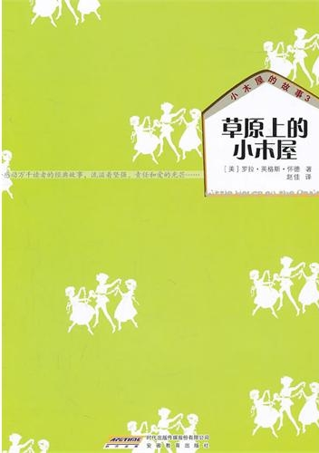 小木屋的故事系列:草原上的小木屋