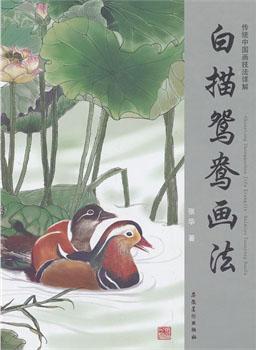 传统中国画技法详解 白描鸳鸯画法