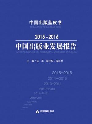 2016中国出版业发展报告 中国出版蓝皮书 出版发行