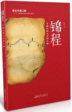 锦程:中国丝绸与丝绸之路封面.jpg